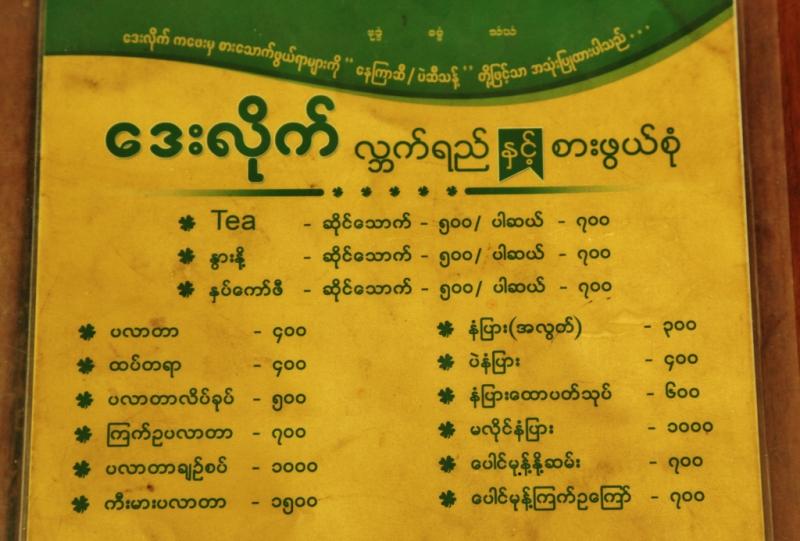 birma język (4)
