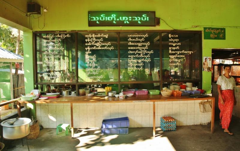 birma język (5)