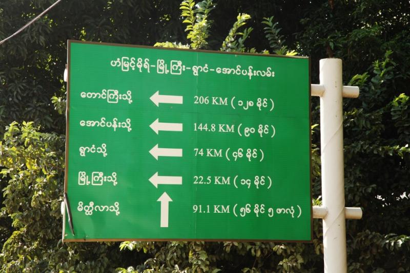birma język (6)
