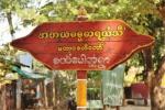 birma język (12)